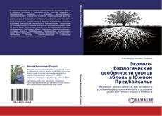 Bookcover of Эколого-биологические особенности сортов яблонь в Южном Предбайкалье