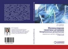 Молекулярная генетика  штаммов Streptococcus pneumoniae kitap kapağı