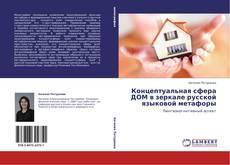 Bookcover of Концептуальная сфера ДОМ в зеркале русской языковой  метафоры