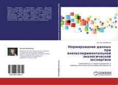 Portada del libro de Нормирование данных при внеэкспериментальной экологической экспертизе
