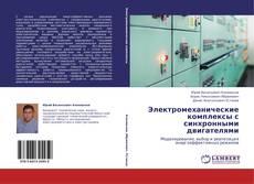 Bookcover of Электромеханические комплексы с синхронными двигателями