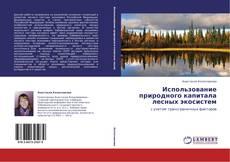 Bookcover of Использование  природного  капитала  лесных  экосистем