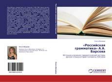 Обложка «Российская грамматика» А.А. Барсова