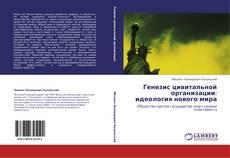 Bookcover of Генезис цивитальной организации: идеология нового мира