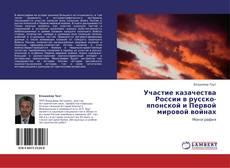 Bookcover of Участие казачества России в русско-японской и Первой мировой войнах