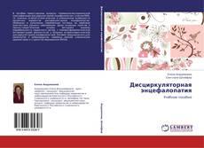 Bookcover of Дисциркуляторная энцефалопатия
