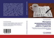 Bookcover of Методика индивидуализации самостоятельной работы студентов