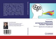 Bookcover of Знаково-интерпретационный аспект термина