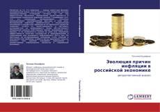 Эволюция причин инфляции в российской экономике kitap kapağı
