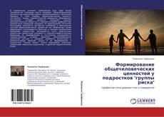 """Формирование общечеловеческих ценностей у подростков """"группы риска""""的封面"""
