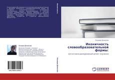 Bookcover of Иконичность словообразовательной формы: