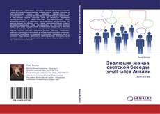 Bookcover of Эволюция жанра   светской беседы   (small-talk)в Англии