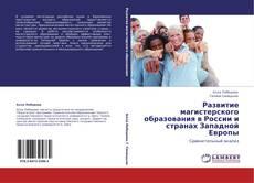 Couverture de Развитие магистерского образования в России и странах Западной Европы