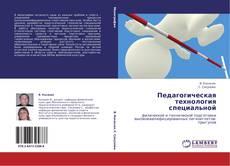 Copertina di Педагогическая технология специальной