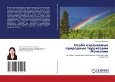 Buchcover von Особо охраняемые природные территории Монголии