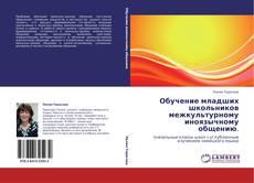 Bookcover of Обучение младших школьников межкультурному иноязычному общению.
