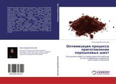 Buchcover von Оптимизация процесса приготовления порошковых шихт