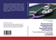 Buchcover von Резистентная артериальная гипертония: Проспективное наблюдение