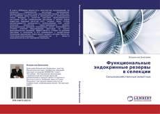 Buchcover von Функциональные эндокринные резервы  в селекции