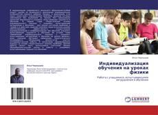 Bookcover of Индивидуализация обучения на уроках физики