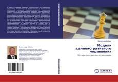 Buchcover von Модели административного управления