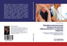 Обложка Профессиональное педагогическое образование в странах Европы