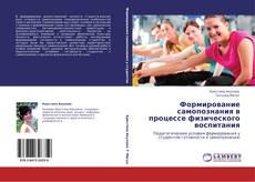 Buchcover von Формирование самопознания в процессе физического воспитания