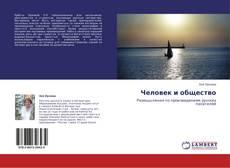 Bookcover of Человек и общество