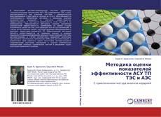 Bookcover of Методика оценки показателей эффективности АСУ ТП ТЭС и АЭС