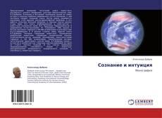 Bookcover of Сознание и интуиция