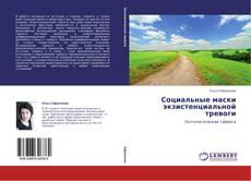 Bookcover of Социальные маски экзистенциальной тревоги