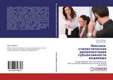 Bookcover of Лексико-стилистическая репрезентация субъективности индивида