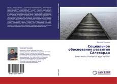 Bookcover of Социальное обоснование развития Салехарда