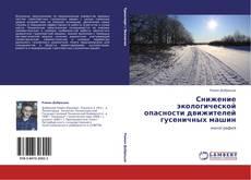 Bookcover of Снижение экологической опасности движителей гусеничных машин