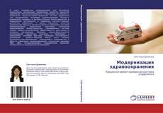 Bookcover of Модернизация здравоохранения
