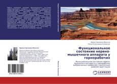 Bookcover of Функциональное состояние нервно-мышечного аппарата у горнорабочих