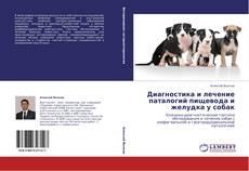 Portada del libro de Диагностика и лечение паталогий пищевода и желудка у собак