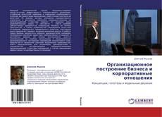Bookcover of Организационное построение бизнеса и корпоративные отношения