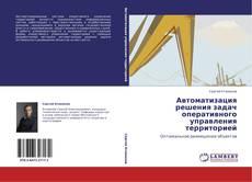 Bookcover of Автоматизация решения задач оперативного управления территорией
