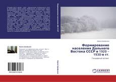 Формирование населения Дальнего Востока СССР в 1920 – 1930-е гг.的封面