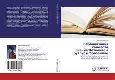 Borítókép a  Вербализация концепта Знание/Познание в русской фраземике - hoz