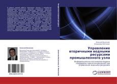 Capa do livro de Управление вторичными водными ресурсами промышленного узла