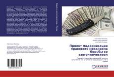 Bookcover of Проект модернизации правового механизма борьбы со взяточничеством