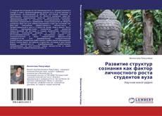Bookcover of Развитие структур сознания как фактор личностного роста студентов вуза