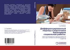 Couverture de Дифференцированный подход в подготовке бакалавров социальной работы: