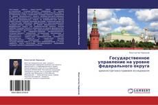 Bookcover of Государственное управление на уровне федерального округа