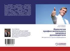 Обложка Идеология профессионального здоровья руководителя