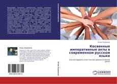 Обложка Косвенные императивные акты в современном русском языке