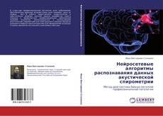 Обложка Нейросетевые алгоритмы распознавания данных акустической спирометрии