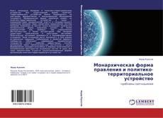 Capa do livro de Монархическая форма правления и политико-территориальное устройство